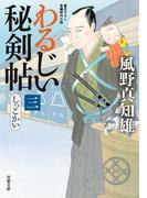 わるじい秘剣帖 : 3 しっこかい(双葉文庫)