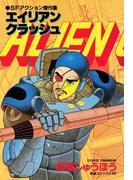 エイリアンクラッシュ(希望コミックス)
