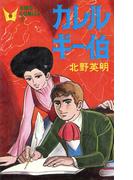 カレルギー伯(希望コミックス)