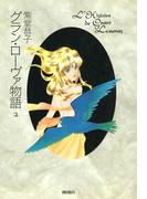 グラン・ローヴァ物語 (2)(希望コミックス)