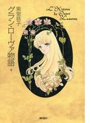 グラン・ローヴァ物語 (4)(希望コミックス)
