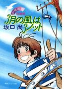 3月の風は3ノット(希望コミックス)