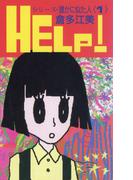 シリーズ・誰かに似た人 (1) HELP!(希望コミックス)