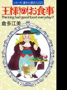 シリーズ・誰かに似た人 (2) 王様のお食事(希望コミックス)