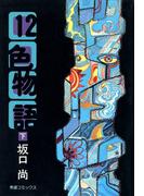 12色物語 (下)(希望コミックス)