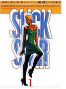 SLICK STAR スリック・スター (1)(希望コミックス)