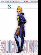 SLICK STAR スリック・スター (3)(希望コミックス)
