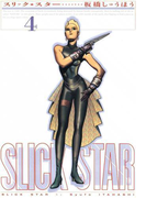 SLICK STAR スリック・スター (4)(希望コミックス)