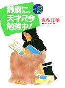 静粛に、天才只今勉強中! (2)(希望コミックス)