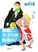 静粛に、天才只今勉強中! (4)(希望コミックス)