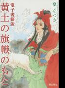 電子書籍版 黄土の旗幟のもと(希望コミックス)