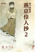 電子書籍版 燕京伶人抄 (2)(希望コミックス)