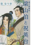 電子書籍版 梁山伯と祝英台(希望コミックス)