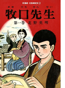 牧口先生 (1)(希望コミックス)