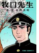 牧口先生 (3)(希望コミックス)