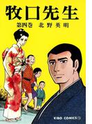 牧口先生 (4)(希望コミックス)