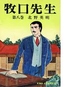 牧口先生 (8)(希望コミックス)