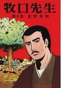 牧口先生 (10)(希望コミックス)