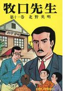 牧口先生 (11)(希望コミックス)