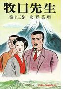 牧口先生 (13)(希望コミックス)