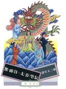 無面目・太公望伝(希望コミックス)