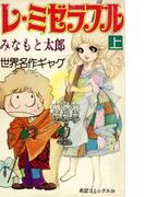 レ・ミゼラブル (上)(希望コミックス)