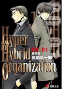 Hyper Hybrid Organization 00-01 訪問者(電撃文庫)