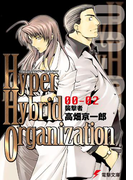 Hyper Hybrid Organization 00-02 襲撃者(電撃文庫)