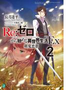 Re:ゼロから始める異世界生活 Ex2 剣鬼恋歌(MF文庫J)