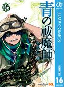 青の祓魔師 リマスター版 16(ジャンプコミックスDIGITAL)