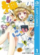 神えしにっし 1(ジャンプコミックスDIGITAL)