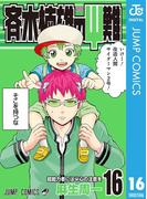 斉木楠雄のΨ難 16(ジャンプコミックスDIGITAL)