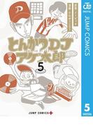 とんかつDJアゲ太郎 5(ジャンプコミックスDIGITAL)