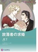 貴族ヒーローセット vol.4(ハーレクインコミックス)