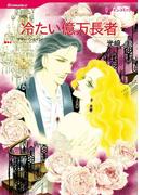 バージンラブセット vol.30(ハーレクインコミックス)
