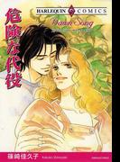 バージンラブセット vol.31(ハーレクインコミックス)