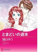 漫画家 瑚白ゆう セット vol.2(ハーレクインコミックス)