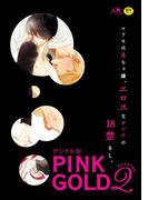 PINK GOLD2【デジタル版・18禁】(X-BL)