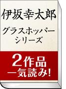 【セット商品】 伊坂幸太郎『グラスホッパー』&『マリアビートル』セット(2冊分)