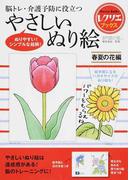 脳トレ・介護予防に役立つやさしいぬり絵 春夏の花編 (レクリエブックス)