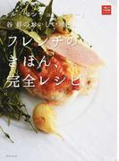 フレンチのきほん、完全レシピ 「ル・マンジュ・トゥー」谷昇のおいしい理由。 (一流シェフのお料理レッスン)