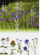 万葉集植物さんぽ図鑑 日本人なら知っておきたい!