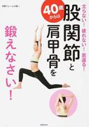 40歳からは股関節と肩甲骨を鍛えなさい! 太らない!疲れない!若返る!