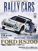 RALLY CARS 11 FORD RS200 (サンエイムック)(サンエイムック)