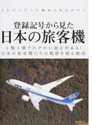 登録記号から見た日本の旅客機 JAナンバーに秘められたロマン 1機1機それぞれに過去がある!日本の旅客機たちの機歴を探る物語 (イカロスMOOK)(イカロスMOOK)