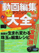 動画編集テクニック大全 無料ソフトでできる 撮りっぱなしは卒業!SNSやYouTubeに公開!DVD・Blu‐rayに! (EIWA MOOK らくらく講座)(EIWA MOOK)