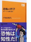 恐怖の哲学 ホラーで人間を読む (NHK出版新書)(生活人新書)