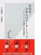 若田光一 日本人のリーダーシップ ドキュメント宇宙飛行士選抜試験 2