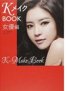 KメイクBOOK 女優編 (美人時間ブック)(美人時間ブック)