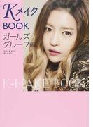 KメイクBOOK ガールズグループ編 (美人時間ブック)(美人時間ブック)
